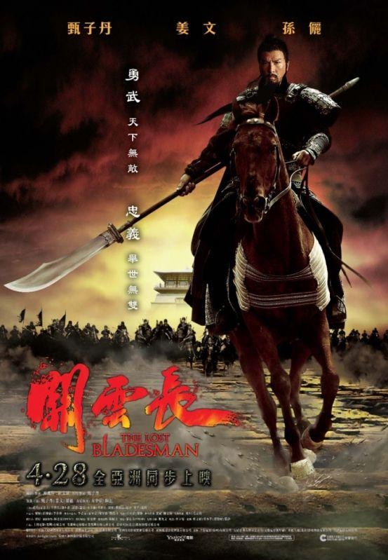 關雲長 (1998)