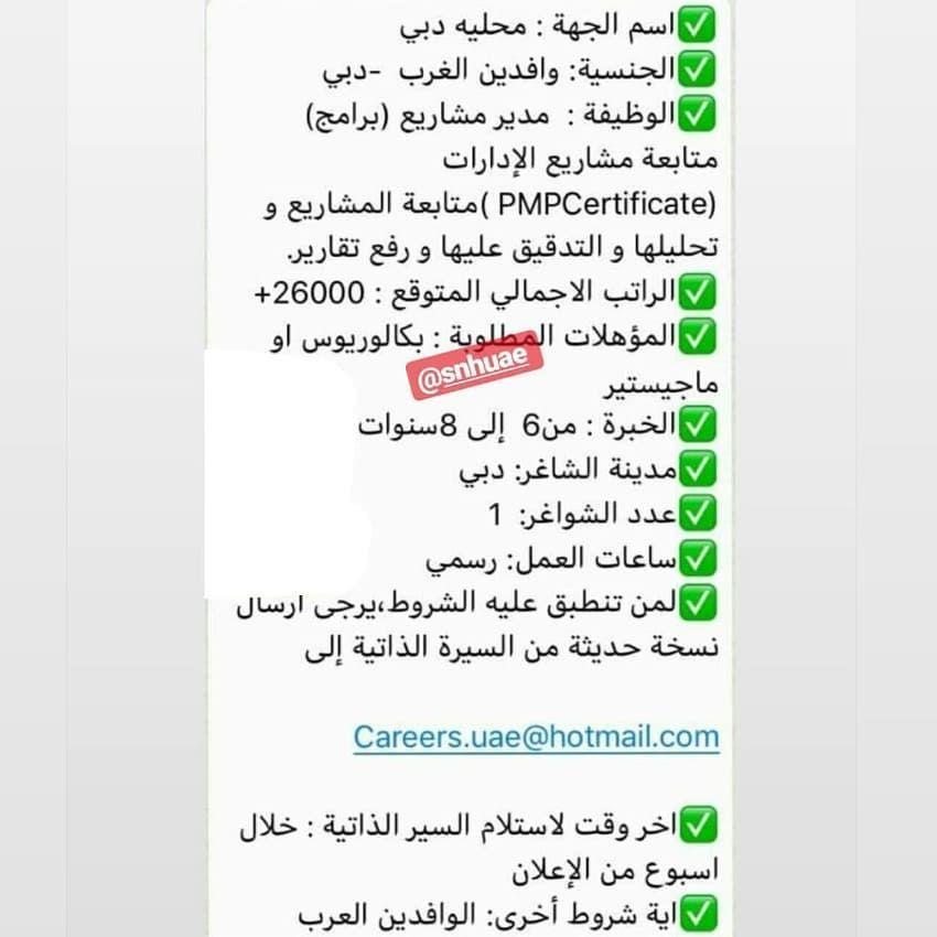 وظائف الامارات دبي اكتبوا اسم الشاغر في عنوان الرسالة حساب وظائف الامارات ساهم في نشر الصفحة لتعم الفائدة على Instagram Posts Instagram Instagram Users
