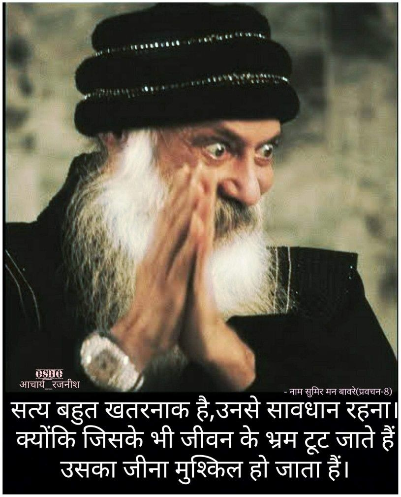 Pin By Maddy On Osho Hindi Osho Hindi Quotes Chankya