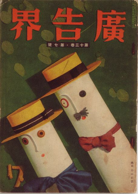 """Magazine cover, 1936 from """"Bookcover Design in Japan 1910s-40s"""""""