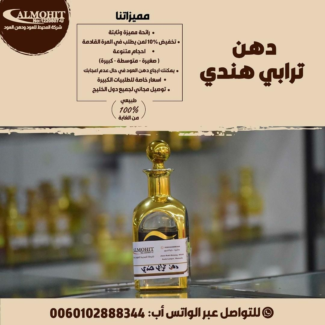 دهن عود ترابي Whiskey Bottle Macallan Whiskey Bottle Soap Bottle