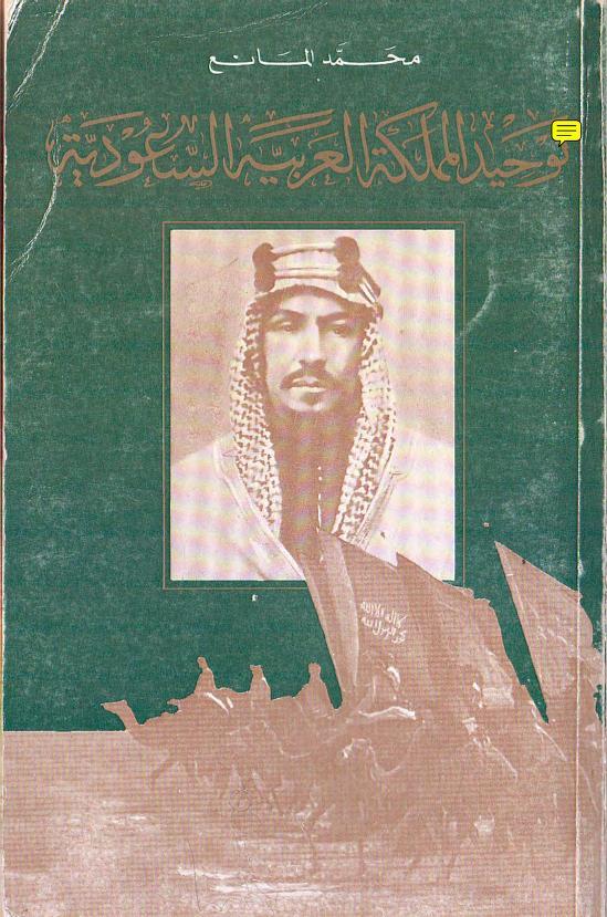 توحيد المملكة العربية السعودية محمد المانع Free Download Borrow And Streaming Internet Archive Saudi Arabia Flag Graphic Art Prints Horse Girl Photography