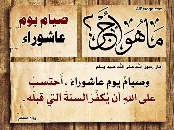 ما هو أجر صيام يوم عاشوراء Beautiful Paintings Jouy Arabic Calligraphy