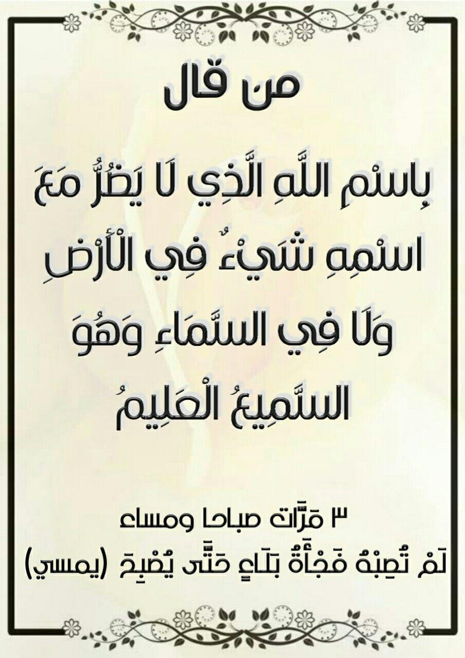 اقتباسات تفاؤل ادعية ديني تصاميم اسلامية تصميمي ستوري سناب انستا Islamic Phrases Cover Photo Quotes Strong Quotes