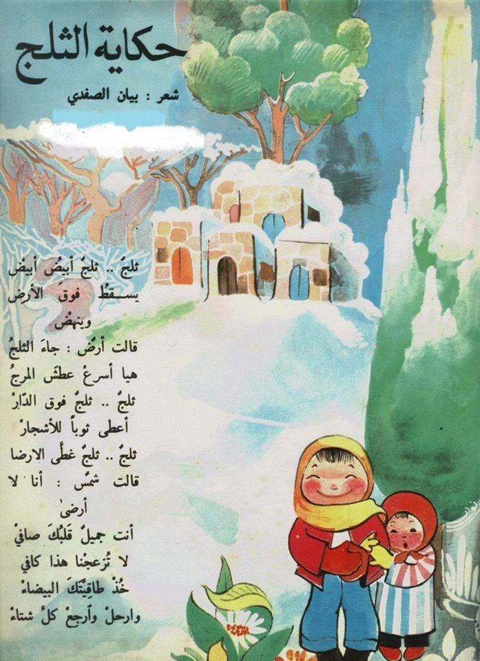حكاية الثلج للشاعر بيان الصفدي Learning Arabic Arabic Kids Arabic Language