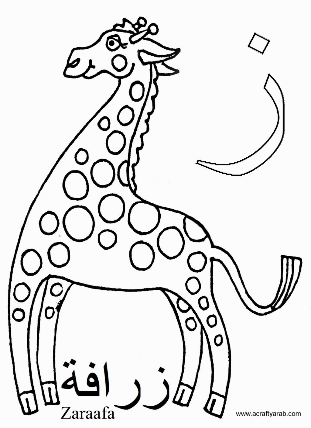 Arabic Coloring Pages
