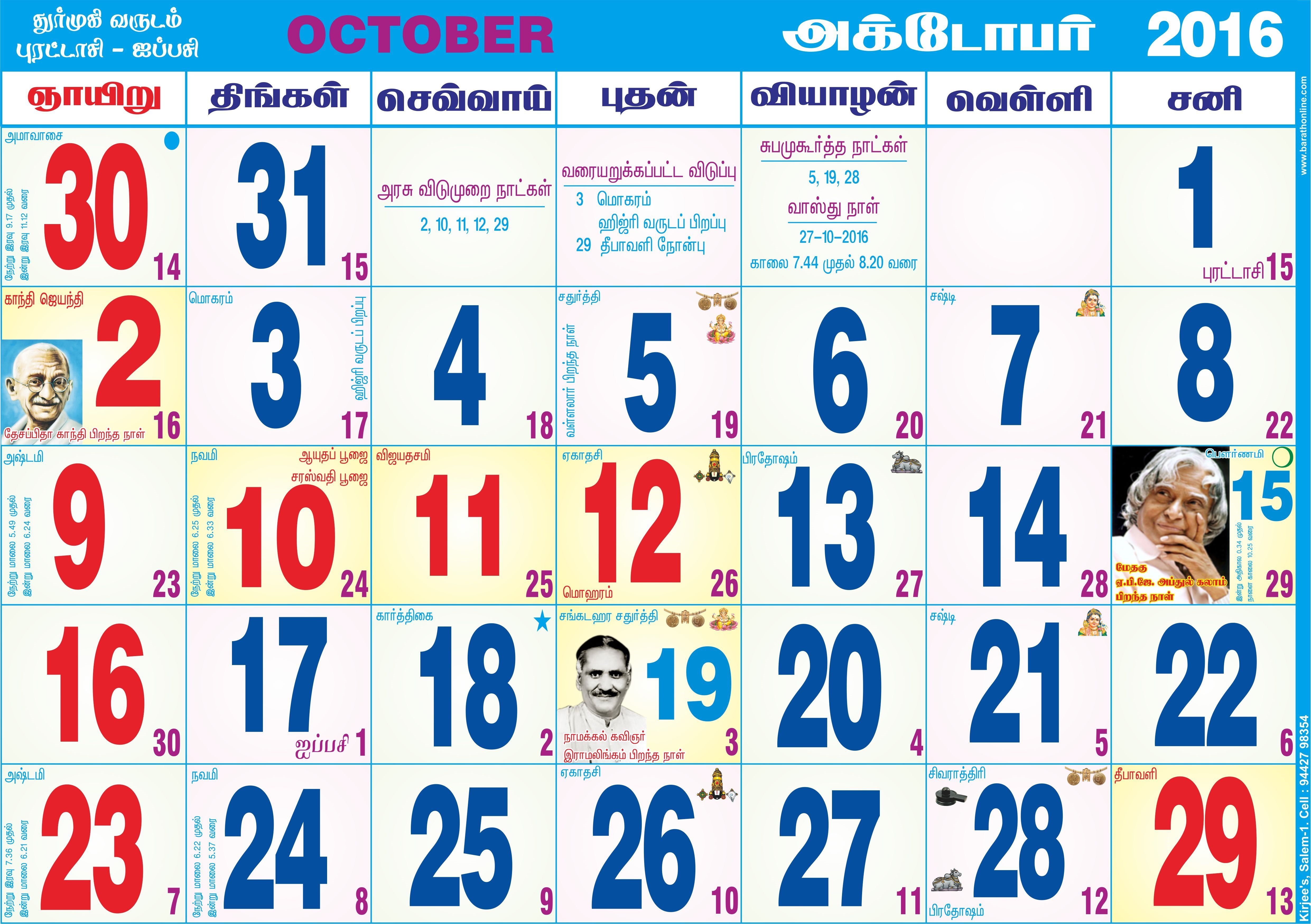 2016 October Calendar Tamil The All New Free Printable October