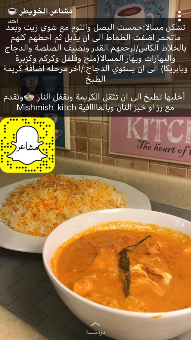 Pin By Raghd On طبخ امي Food Receipes Cooking Recipes Recipes