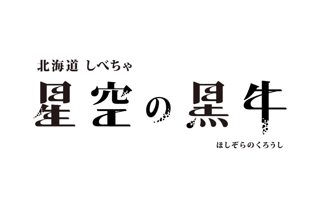 星空の黒牛 日本語タイポグラフィー タイポグラフィのロゴ ロゴ フォント