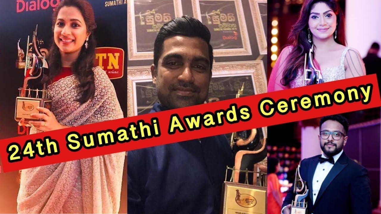 24 වන සුමති සම්මාන උළෙල 2019 24th Sumathi Awards 2019