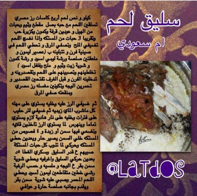 سليق اللحم Arabic Food Food Yum