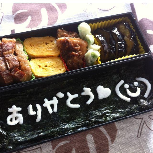 Japanese Bento with Thank you.   Japanese bento, Food, Bento