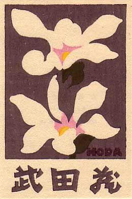 yoshida hodaka - mini woodblock print for an ex libris, circa 1970