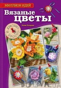 Вязаные цветы: красиво и просто купити книгу у Києві та Україні.