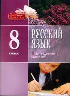 Львова с. И. , львов в. В. Русский язык. 8 класс: справочные.