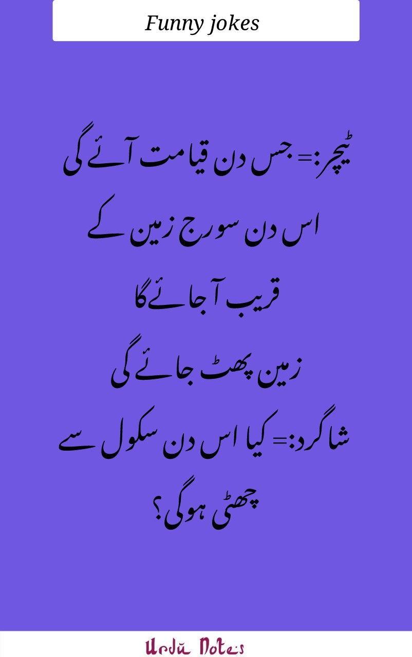 Funny Jokes In Urdu Teacher Students Jokes In Urdu Exam Quotes Funny Teacher Quotes Funny Jokes Quotes