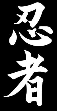 18+ Shinobi kanji info
