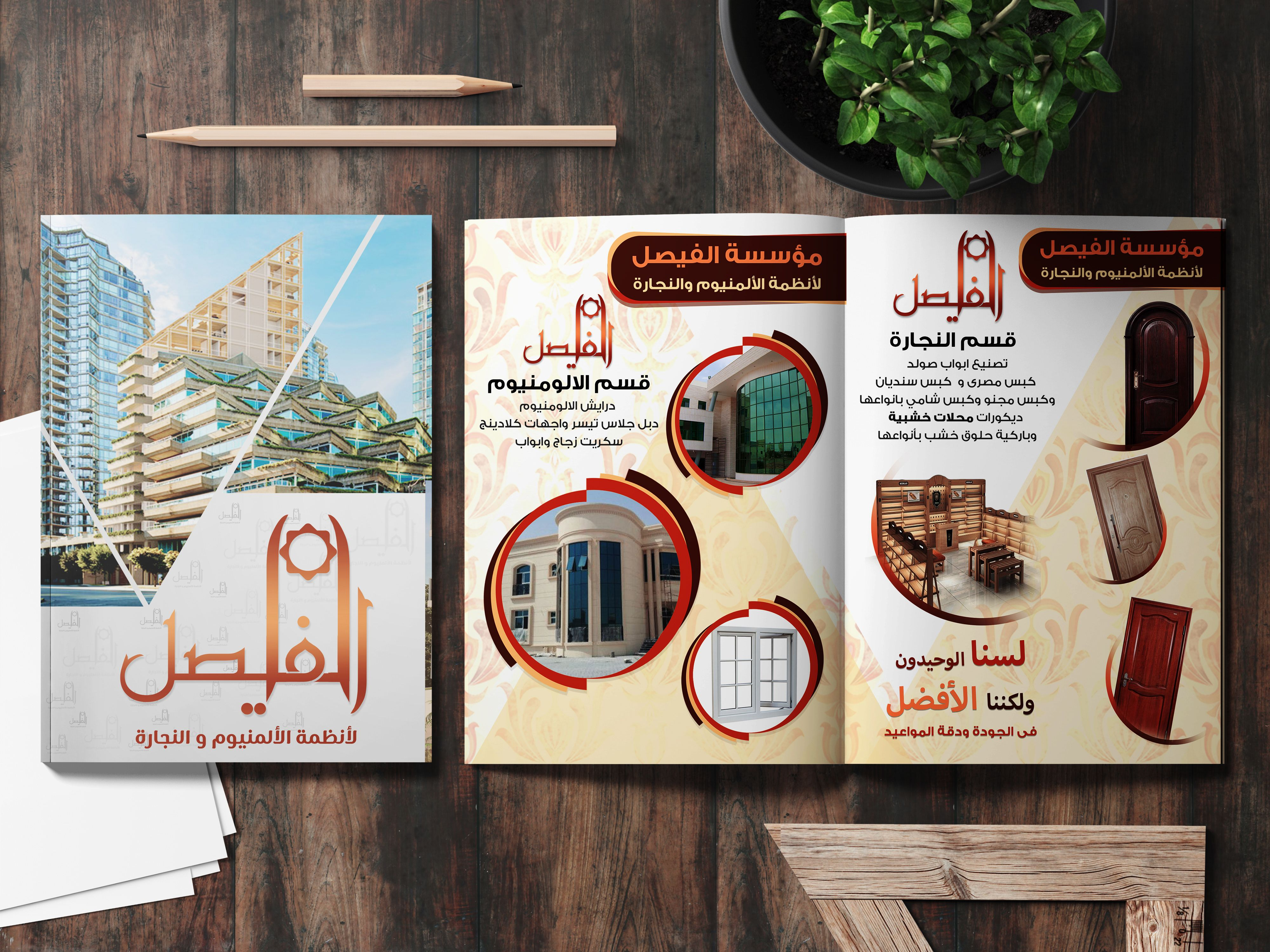 Check Out My Behance Project الفيصل Https Www Behance Net Gallery 70825081 Graphic Design Advertising Print Graphic Design