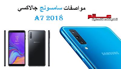 مواصفات و مميزات هاتف سامسونج جالاكسي Samsung Galaxy A7 2018 Samsung Galaxy Galaxy Samsung