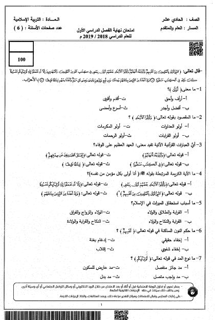 امتحان نهاية الفصل الدراسي الاول 2018 2019 الصف الحادي عشر مادة التربية الاسلامية Sheet Music