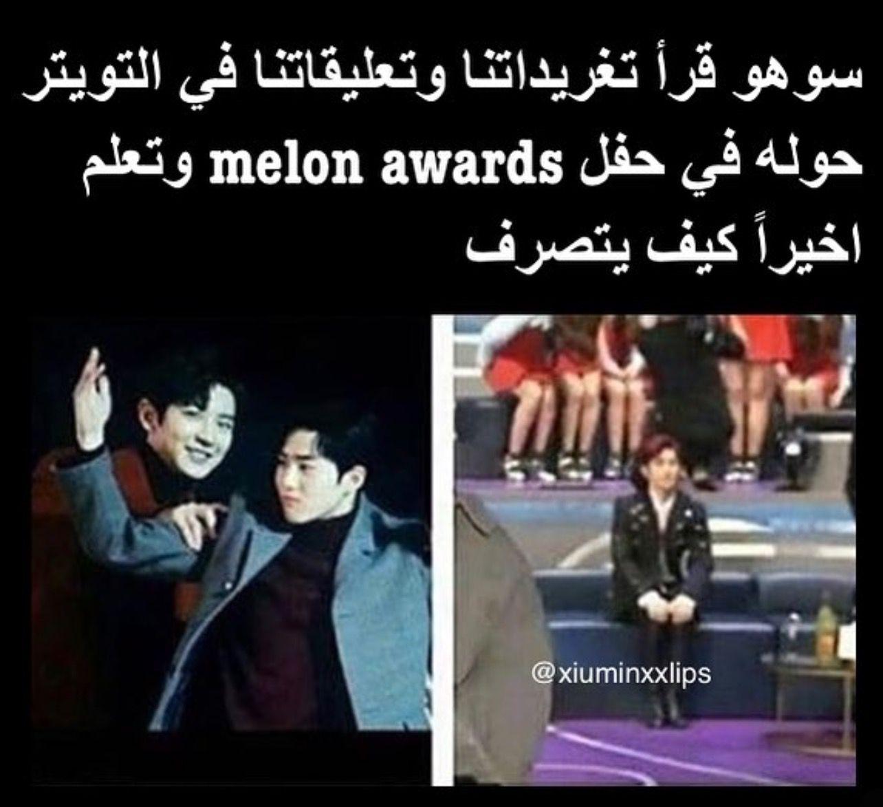 Kpop Humor فكاهة الكيبوب Funny Arabic Quotes Funny Words Exo Funny