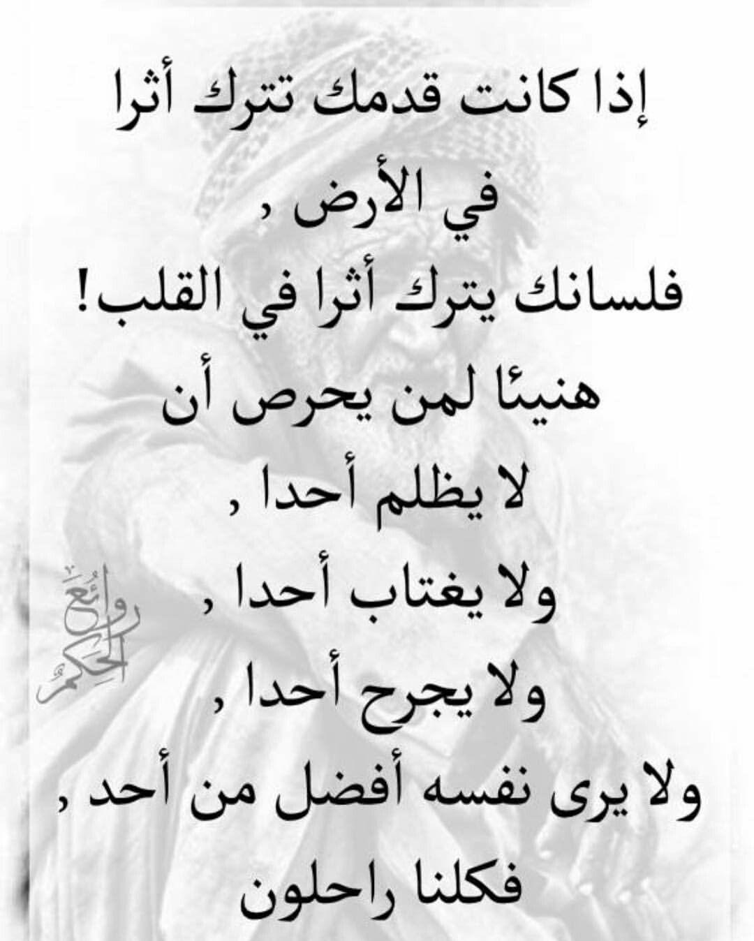 بعض الاشخاص نفوس راقية يجعلونك تكتفي بهم عن مئات البشر H G Words Quotes Arabic Quotes