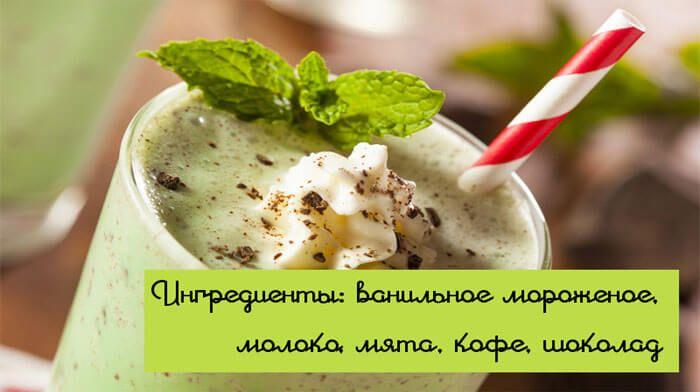 Молочно-кофейно-мятный коктейль