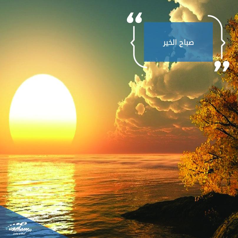عندما تشمس شمس الصباح يأتي الامل بأحلى حلله لينير لنا طريقا للتفاؤل ما أجمل الصباح عندما يكون ممزوجا بالتفاؤل صباح الخير Sun Celestial Sunset