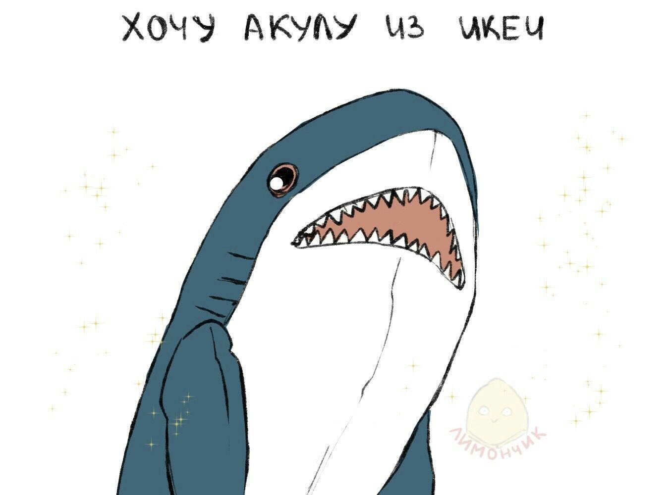 Идея от пользователя populus на доске «Shark in Ikea ...