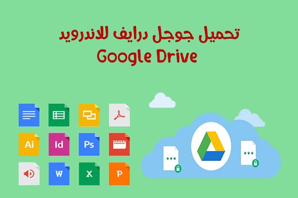 تحميل برنامج جوجل درايف للاندرويد Google Drive أداة التخزين السحابي المجانية من جوجل Google Drive Google Driving