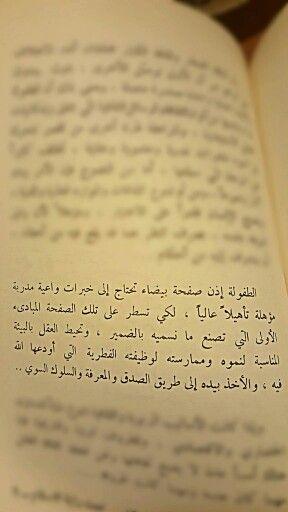 اقتباس كتاب تحت راية الإسلام الكاتب نجيب الكيلاني Calligraphy Arabic Calligraphy Sheet Music
