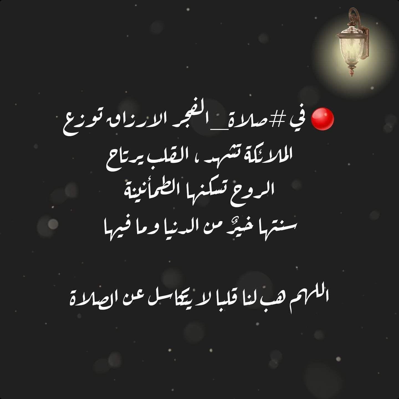 Pin By صورة و كلمة On Duea دعاء Arabic Quotes Ramadan Quotes