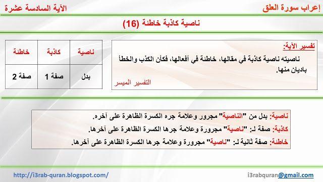إعراب القرآن الكريم إعراب ناصية كاذبة خاطئة Blog Blog Posts Airline