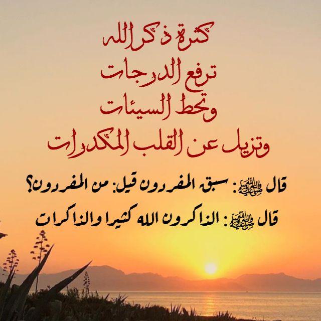 ذكر الله Islam Arabic Calligraphy Calligraphy