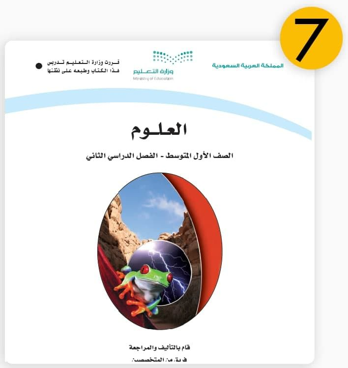 كتاب العلوم اول متوسط ف2