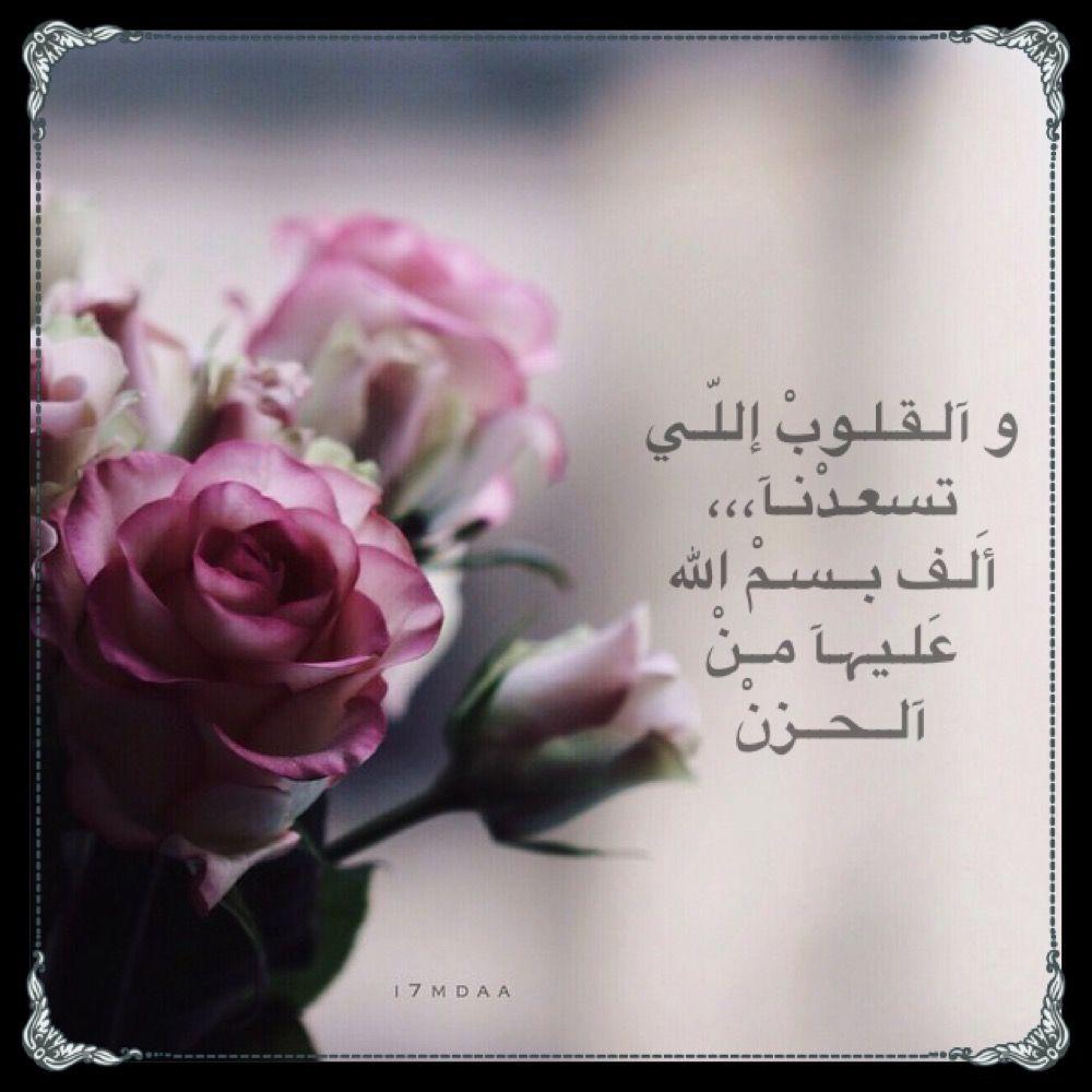 اللهم أسعد قلوب من نحبهم فيك Cool Words Islamic Pictures Arabic Typing