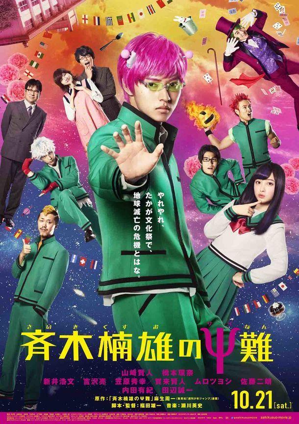 Poster for The Disastrous Life of Saiki K. MANGA.TOKYO