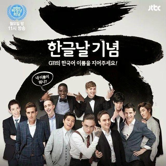 Free korean variety shows