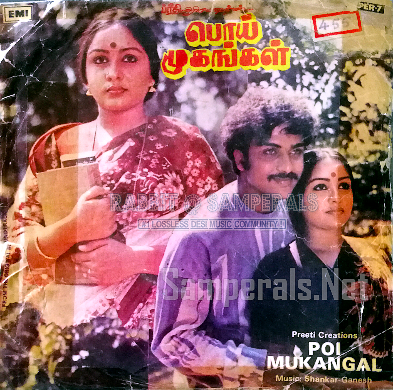 Poi Mugangal 1984 Eprip Wav In 2020 Desi Music Vinyl Movies