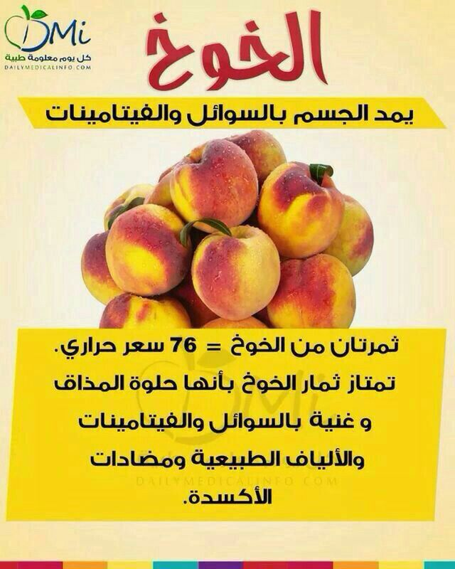 Pin By Eman Narooz On أعشاب وعلاجات Health Food Health And Nutrition Workout Food