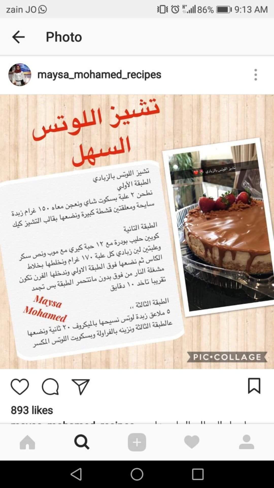 تشيز كيك اللوتس Arabic Food Arabic Sweets Recipes