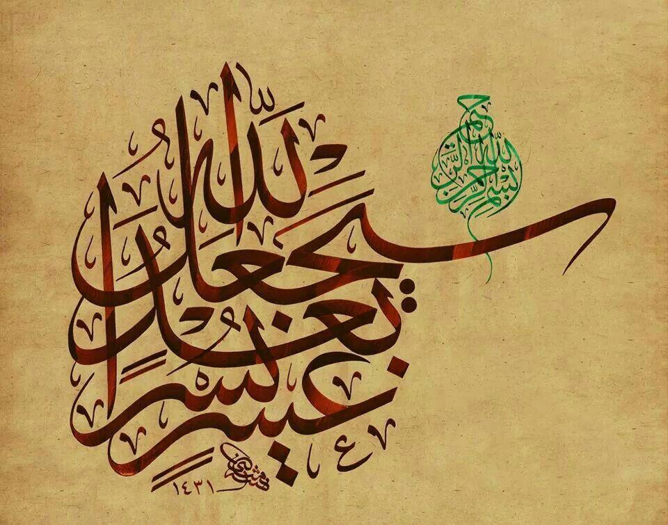 سيجعل الله بعد عسر يسرا Islamic Art Calligraphy Islamic Art Arabic Calligraphy Art