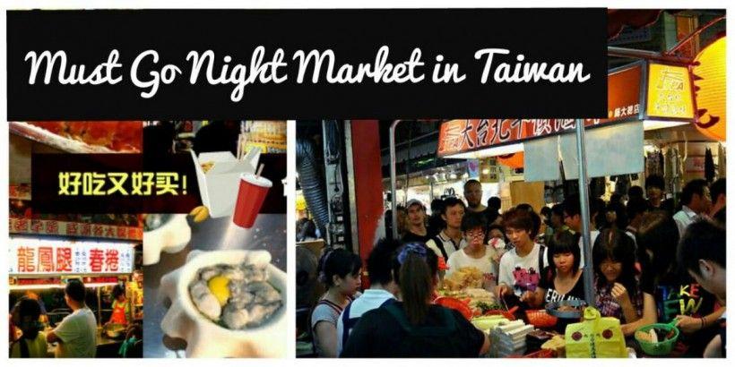 去臺灣當然要去當地的夜市咯。畢竟夜市是最能體驗道地文化的地方。可以感受異國風情之外。還可以品嘗 ...