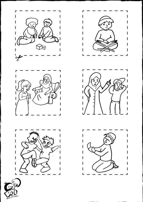طرق بسيطة في تحفيظ و تفسير سورة الناس للأطفال مرفقة ببطاقات تعليمية و أورق عمل ممتعة لإضافة خبرات Islamic Kids Activities Islamic Books For Kids Islam For Kids