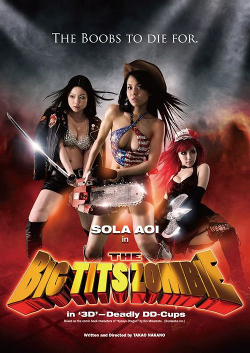 Big Tits Zombie Japanese Movies In 2018 Pinterest