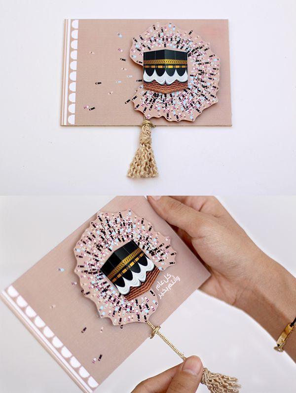 Ramadan decorations diy