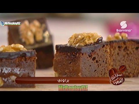 Chef Chouaib Les Brownies Samira Tv 2017 استراحة القهوة شاف