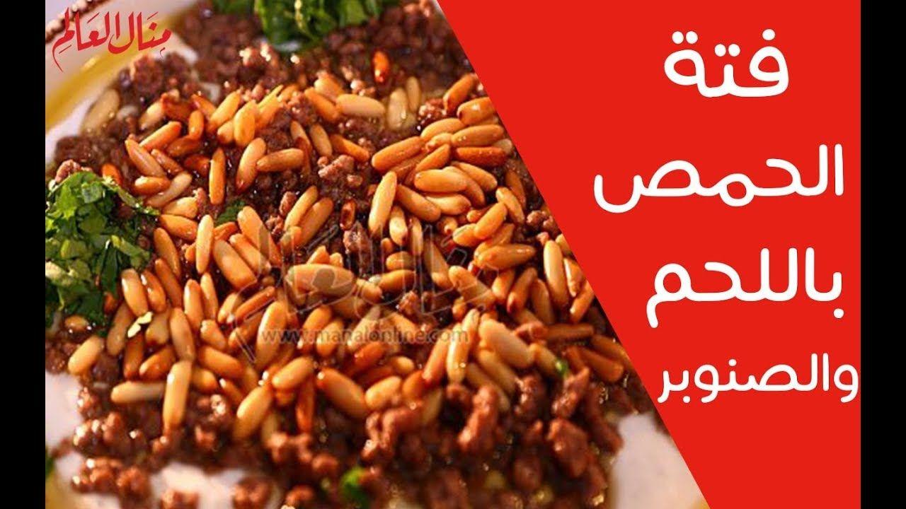 فتة الحمص باللحم والصنوبر منال العالم Youtube Food Black Eyed Peas Peas