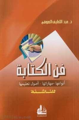 تحميل تحميل كتاب فن الكتابة أنواعها مهاراتها أصول تعليمها Pdf لـ د عبد اللطيف الصوفي Pdf Https Www 1000lela Com D8 Aa D8 Books Blog Posts Blog