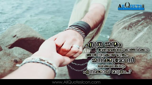 Malayalam Love Quotes Glamorous Beautifulmalayalamloveromanticquoteswhatsappstatuswith